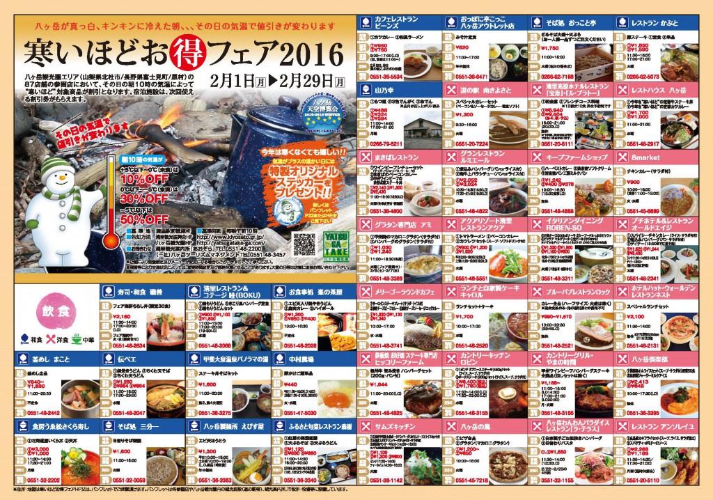 2016.1.18omote