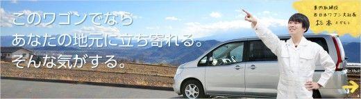 top_sugimoto_in_wagon_mini-520x144-compressor