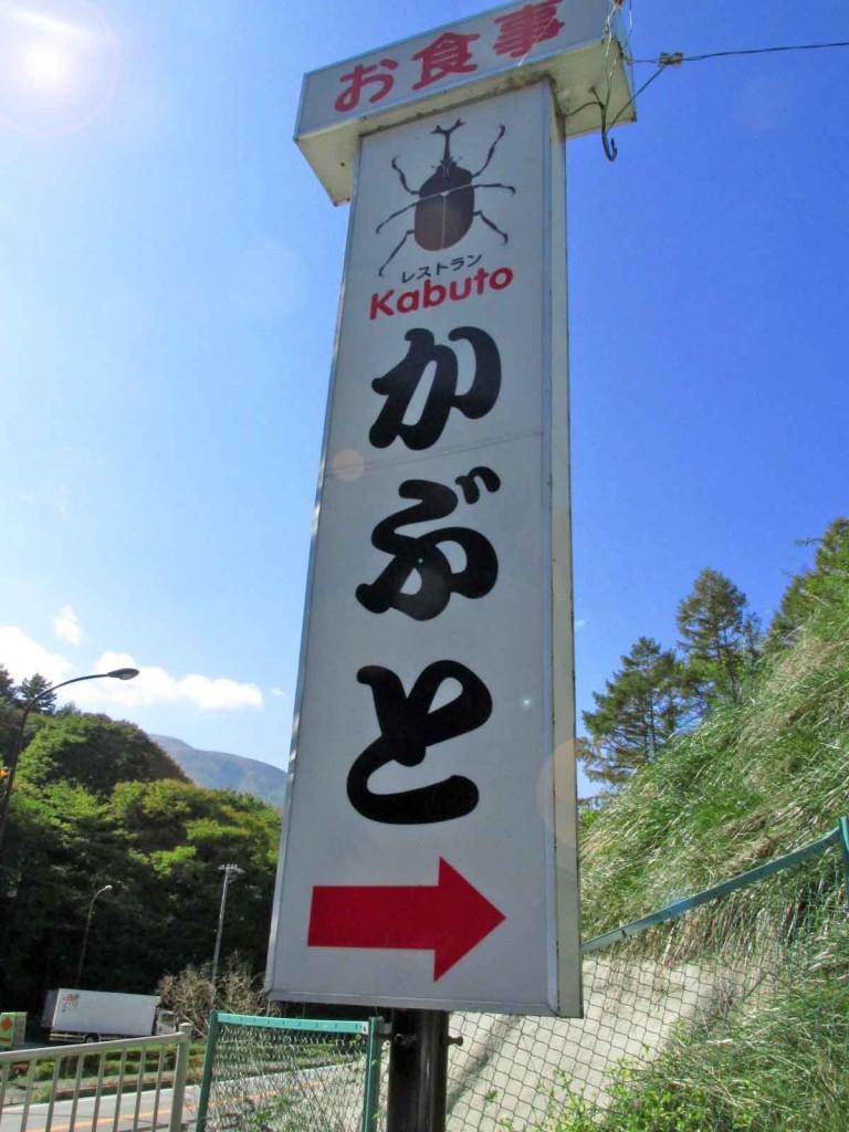 kabuto01