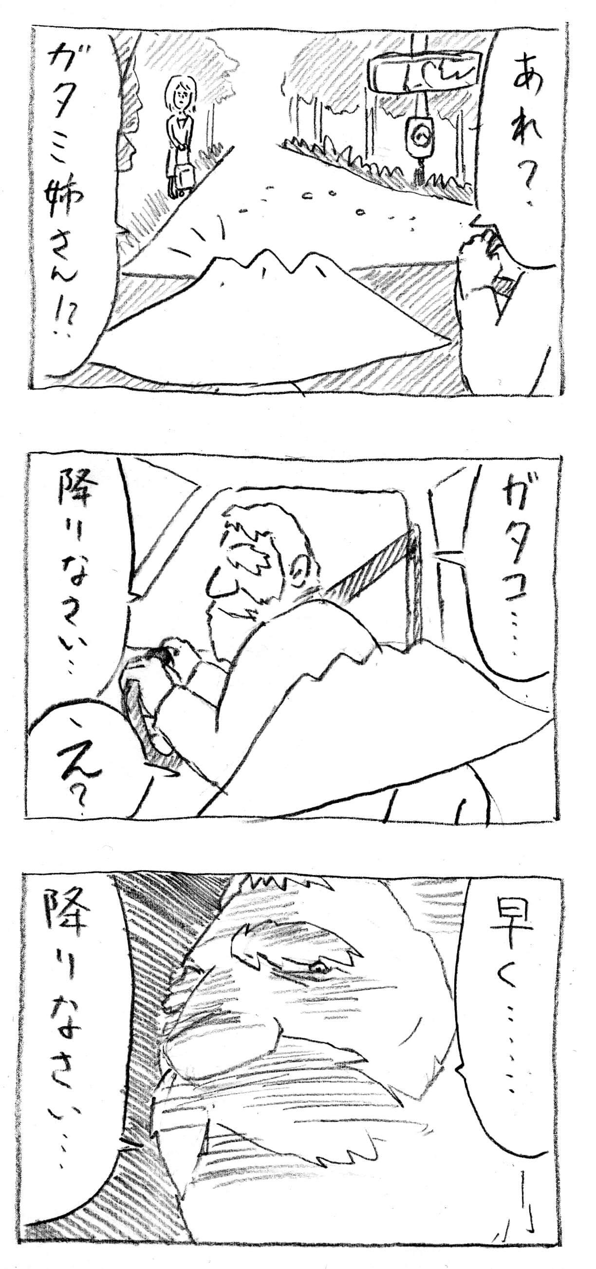 yatsugatako10_2