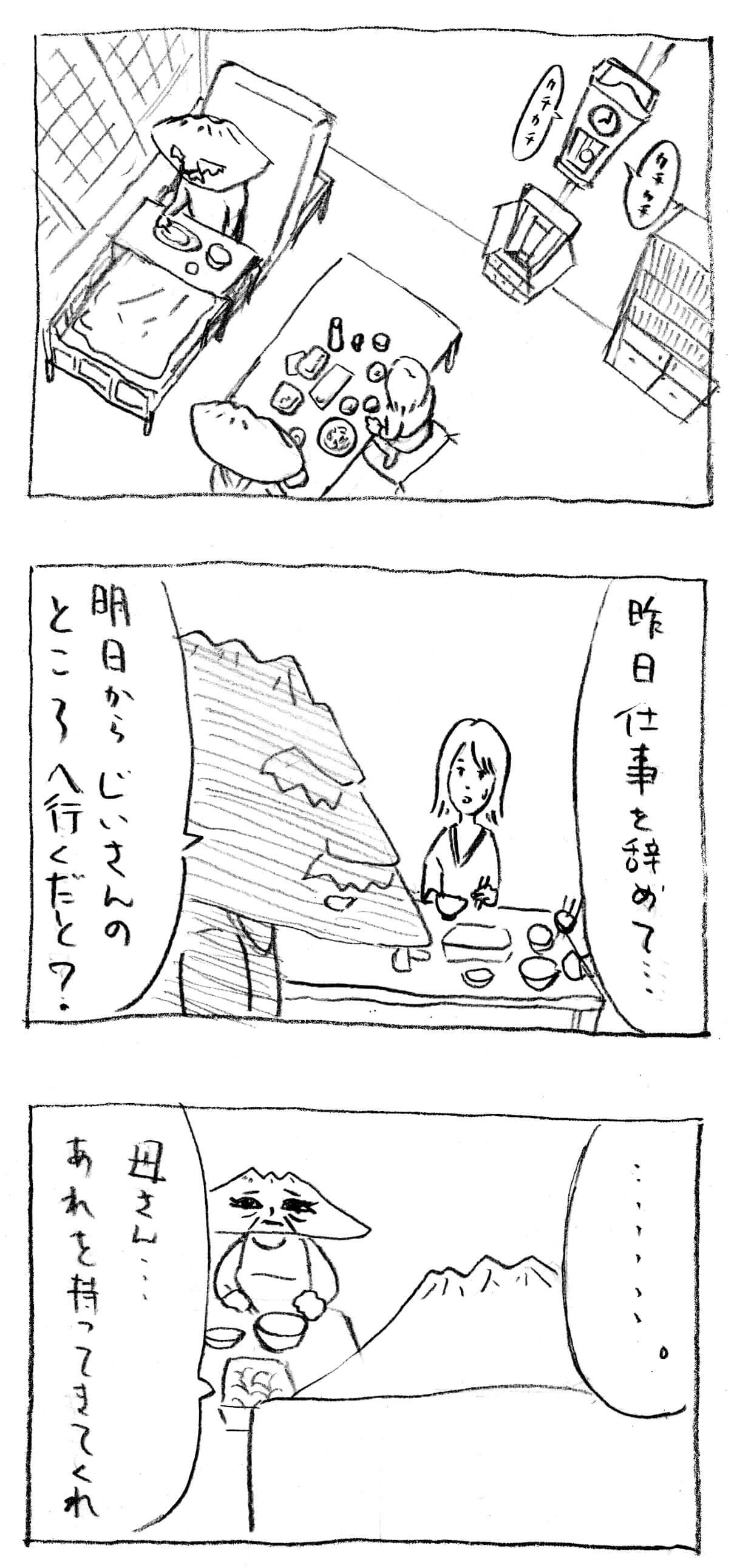 yatsugatako11_2