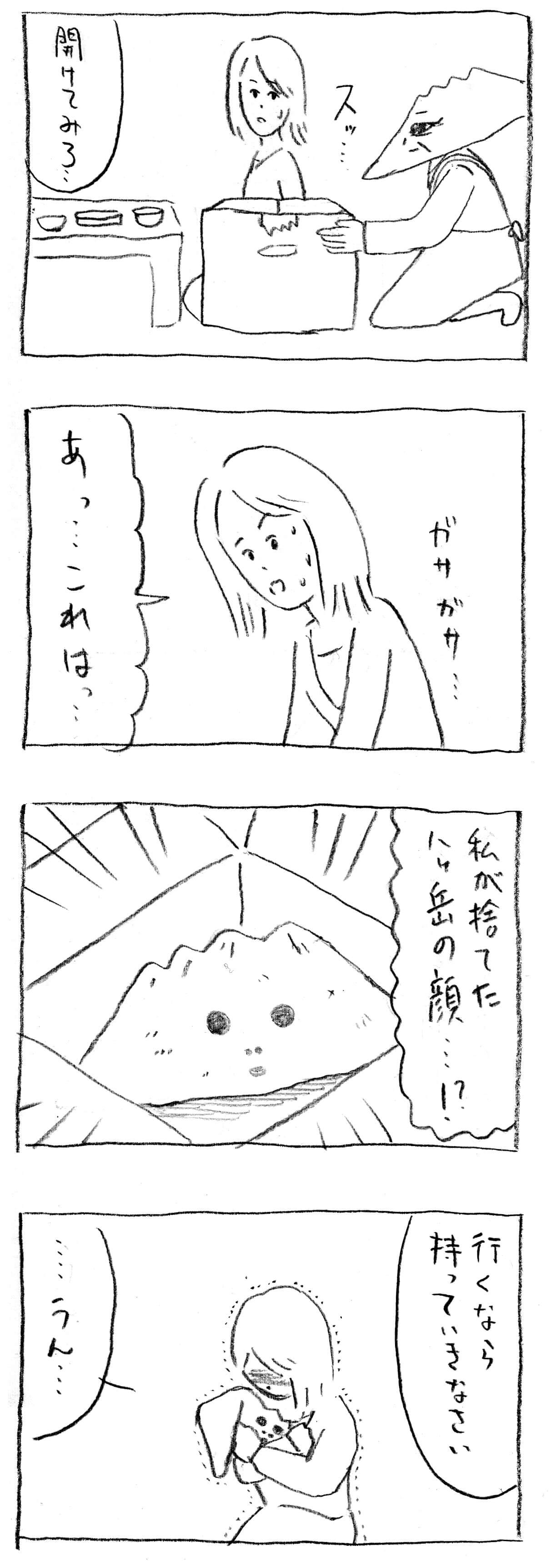 yatsugatako11_3