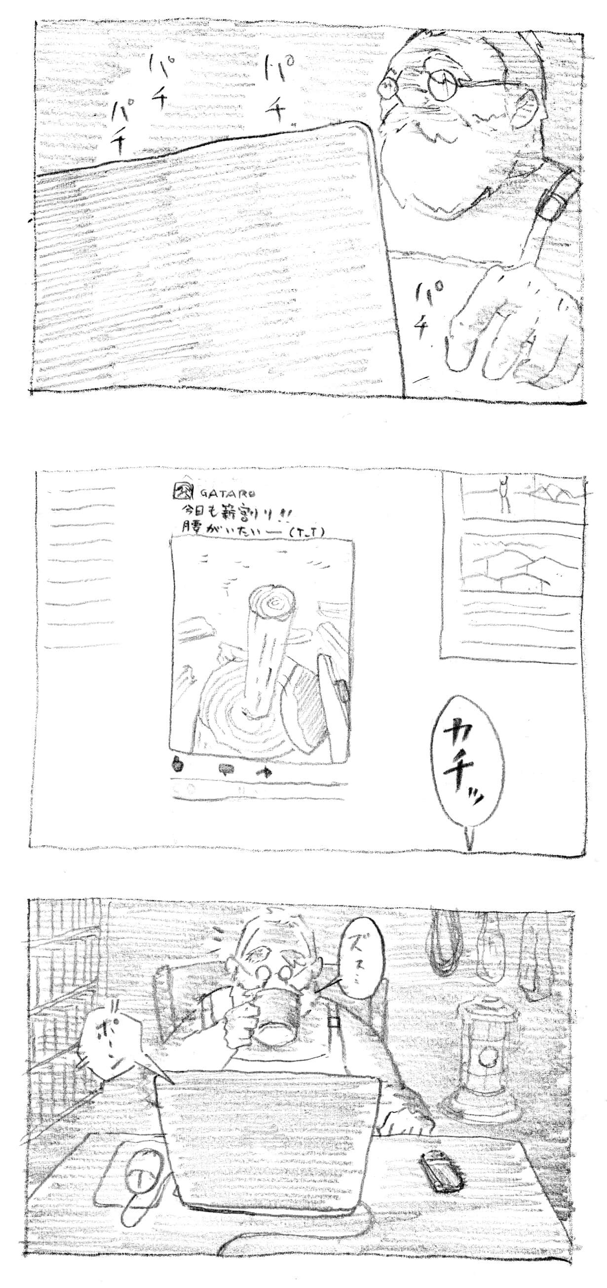 yatugatako_12_2