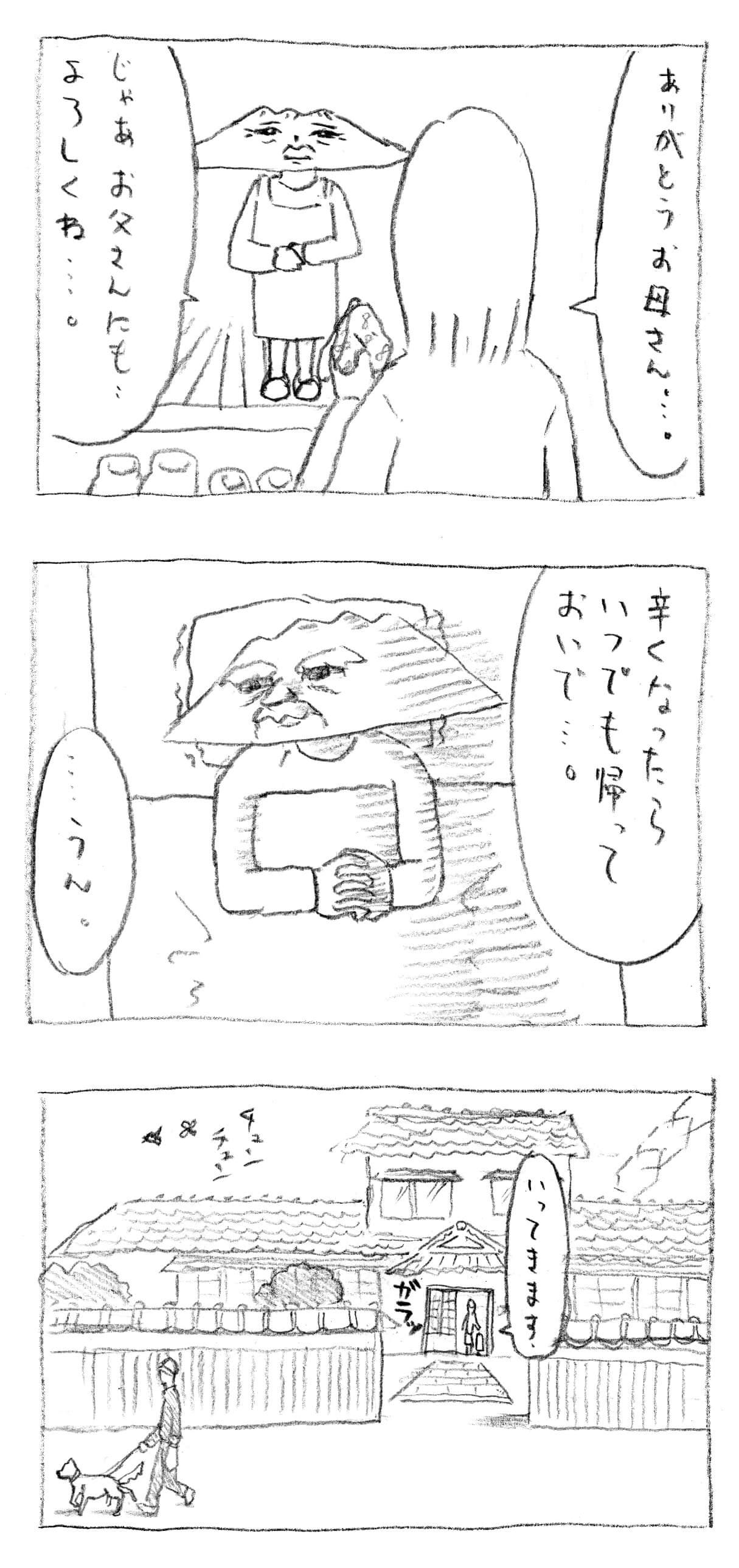 yatugatako_13_2