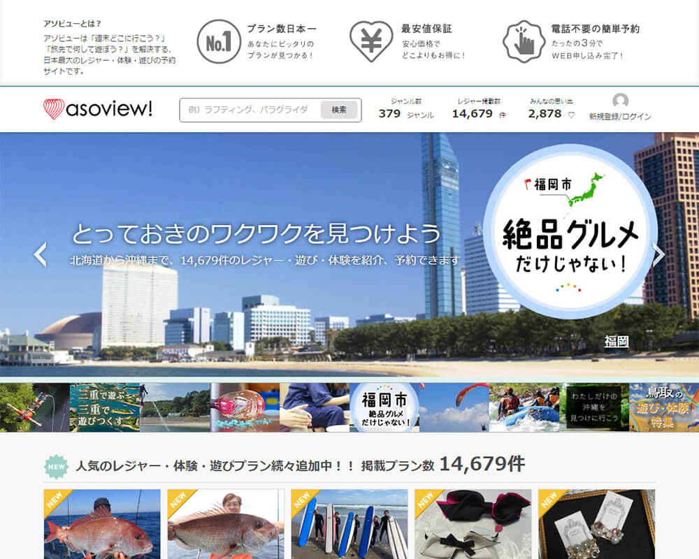 asoview02