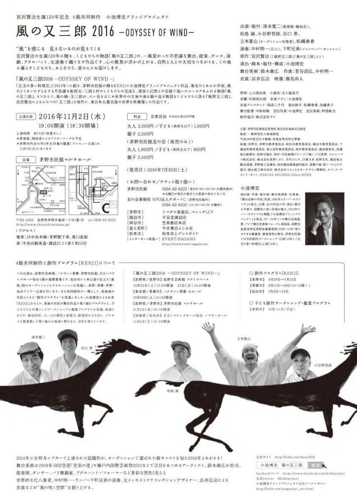20160924_saburo_02
