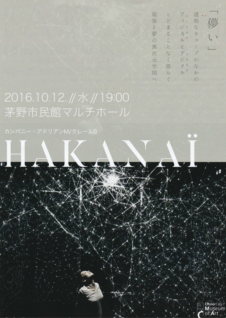 20160926_hakanai_1
