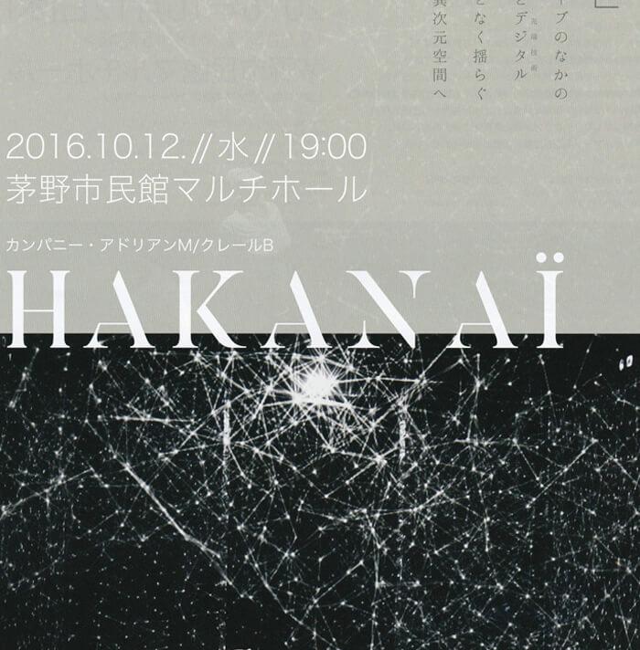 20160926_hakanai_i
