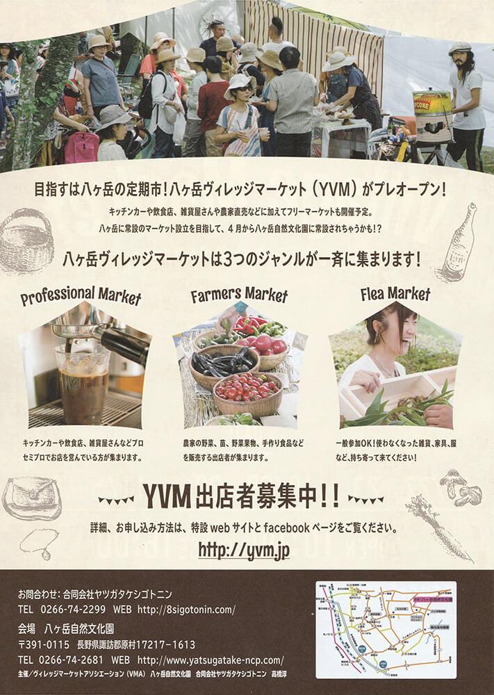 20161021_yvm_02