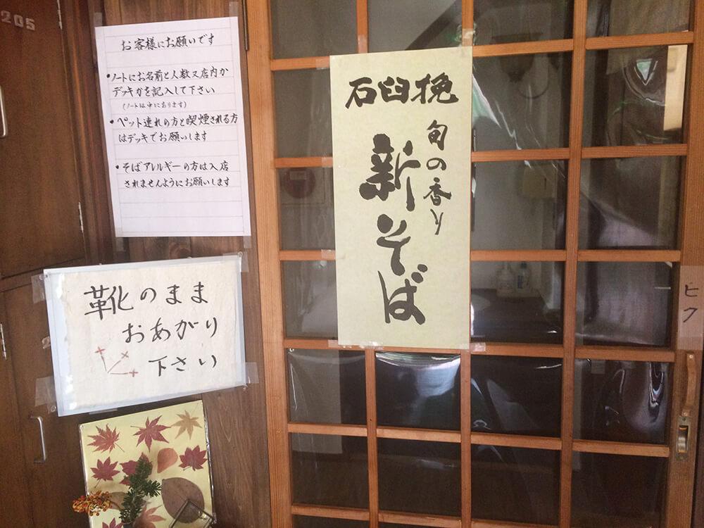20161126_soba_03