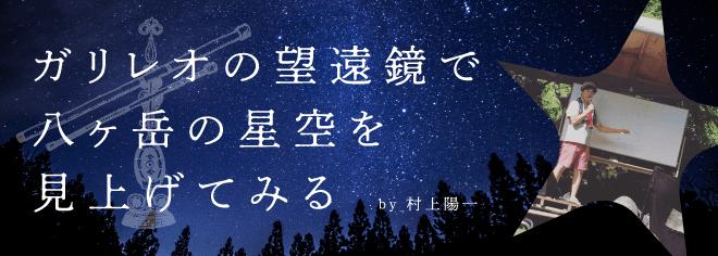 ガリレオの望遠鏡で八ヶ岳の星空を見上げてみる